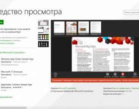 Как удалить metro приложение в windows 8 фото
