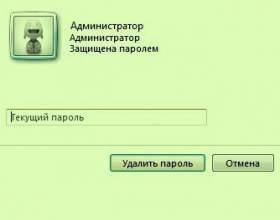 Как удалить пароль учетной записи фото