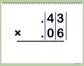 Как умножать десятичные дроби фото