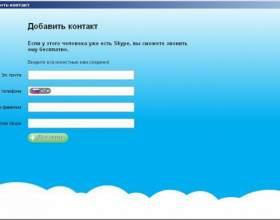Как установить бесплатно skype фото