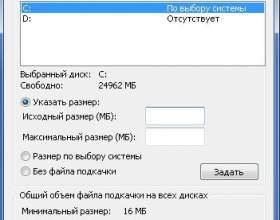 Как увеличить файл подкачки памяти фото
