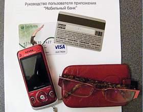 Как узнать баланс карты по мобильному банку фото