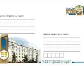 Как узнать почтовый индекс на украине фото