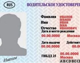 Как восстановить утерянные водительские права фото