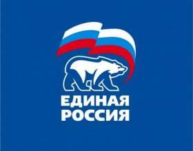 """Как вступить в партию """"единая россия"""" фото"""