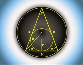 Как вычислить основание равнобедренного треугольника фото