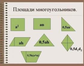 Как вычислить площадь прямоугольного треугольника фото