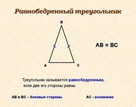 Как вычислить площадь равнобедренного треугольника фото