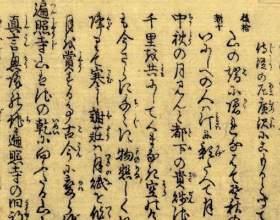 Как выучить японский самостоятельно фото