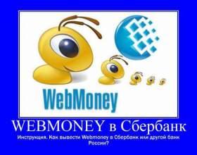 Как выводить вебмани на банковские карты фото