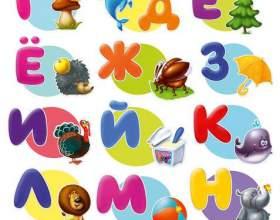 Как заинтересовать ребенка учить буквы фото