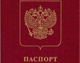 Как заполнить анкету для получения загранпаспорта фото