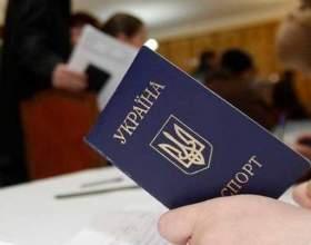 Какая госпошлина при смене фамилии на украине фото