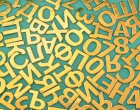 Какие буквы твердые фото