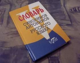 Какие бывают словари фото