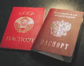 Какие документы нужны для замены паспорта при смене фамилии фото