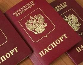 Какие документы нужны при получении российского паспорта фото