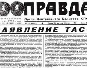 Какие газеты в ссср были популярны фото