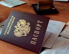 Какие нужны документы для регистрации в москве фото