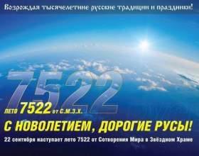Какой сейчас год по-старославянски фото