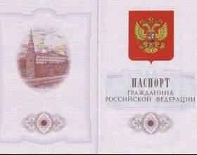 Куда обращаться для получения паспорта фото