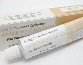 Мазь вишневского: за и против фото
