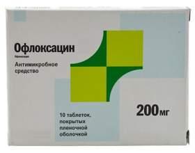 """""""Офлоксацин"""": инструкция к применению фото"""