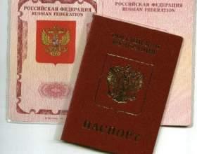 Правила оформления загранпаспорта нового образца фото