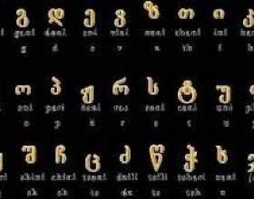 С чего начать обучение грузинскому языку фото