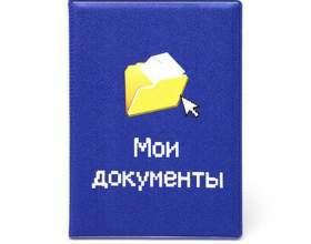 Как изменить название «мои документы» фото