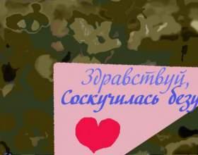Как написать письмо любимому в армию фото