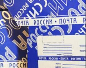 Как отследить почтовое отправление фото