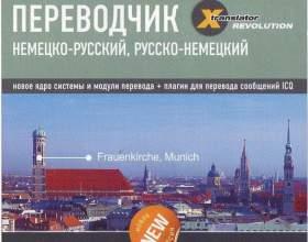 Как перевести текст с немецкого на русский фото