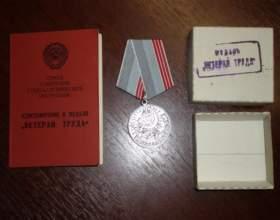 Как получить звание ветерана труда в москве фото