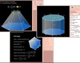 Как посчитать площадь поверхности фото