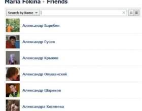 Как посмотреть список друзей фото