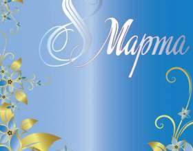 Как поздравить маму с 8 марта фото