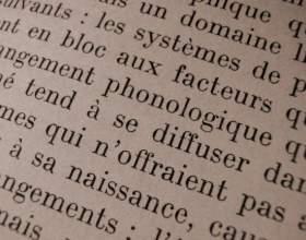 Как произносить французские слова фото