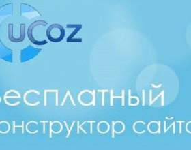 Как установить дизайн на сайт ucoz фото