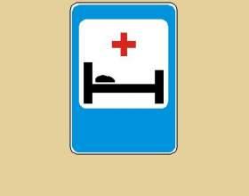 Как узнать, в какую больницу попал человек в москве фото
