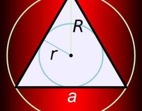 Как вычислить радиус вписанной окружности в треугольник фото