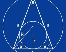 Как вычислить сторону равнобедренного треугольника фото