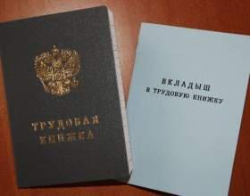 Как заполнить трудовую книжку при переводе фото