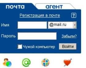 Как завести бесплатный почтовый ящик фото