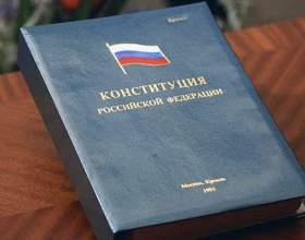 В каком году появилась конституция рф фото